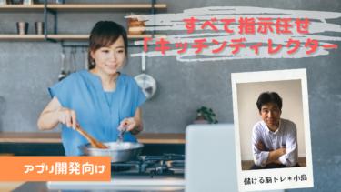 第3,714号_すべて指示任せ「キッチンディレクター」 〜1時間で仕込みから片付け、盛り付けまで終わらせます!〜