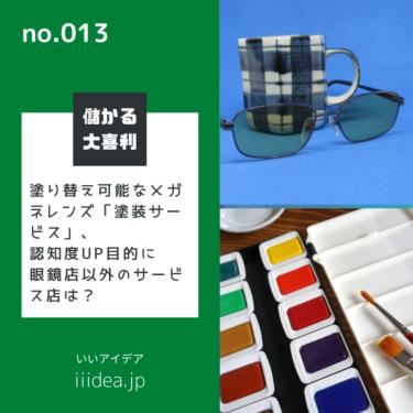 no.013_ 塗り替え可能なメガネレンズ「塗装サービス」、認知度UP目的に眼鏡店以外のサービス店は?
