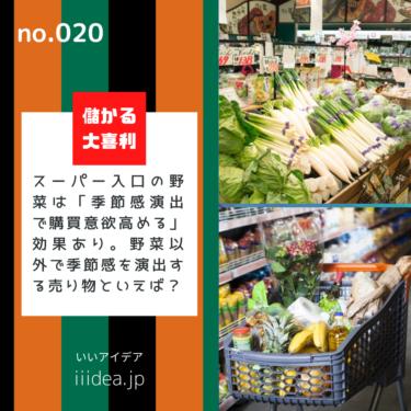 no.020_ スーパー入口の野菜売場は「季節感演出で購買意欲高める」効果あり。野菜以外で季節感を演出する売り物といえば?