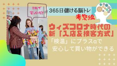 新作YouTube配信 365日儲ける脳トレ【考察編】vol.030