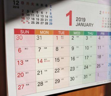 第3259号「有休宣言!」早い者勝ちカレンダーを貼る!