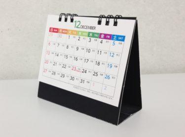 第3493号「カケッパ!」カレンダーを掛けるスペースをお貸しします