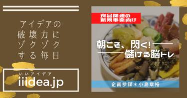 【食品分野の新規事業向け|朝の脳トレLive】〜「クラフト漬物」で地域飲食店を支援〜|2021年2月17日