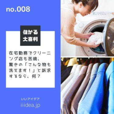 no.008_在宅勤務でクリーニング店も苦境、驚きの「こんな物も洗えます!」と訴求するなら、何?