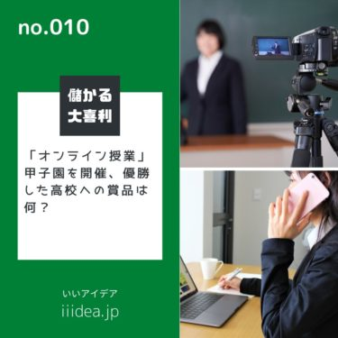 no.010_「オンライン授業」甲子園を開催、優勝した高校への賞品は何?