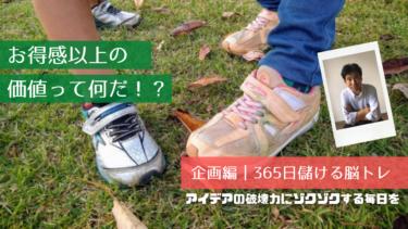 第3,717号_お得感以外の価値を生む「子供靴のサブスク」