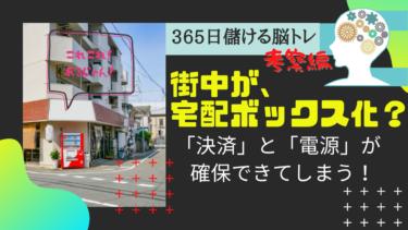 【第3,701号】 《街中が宅配ボックス化? 〜「決済」と「電源」が確保できてしまう!〜》