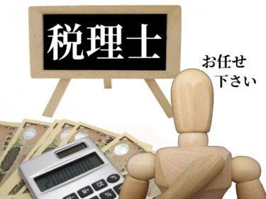 税理士様へ「新事業の企画会議」ご提案