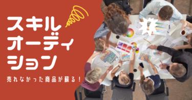 No.84/100【第3,698号】 《 スキル・オーディション 〜売れなかった商品が蘇る!〜》