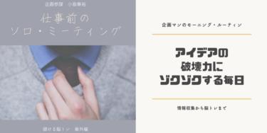 2021.01.30 朝の「365日儲ける脳トレ 〜トヨタの「キント」がヒント〜