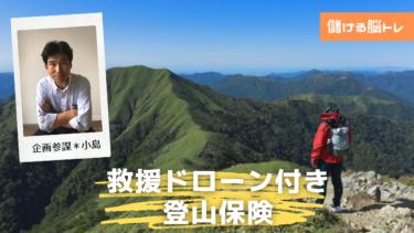 【第3,710号】《救援ドローン付き登山保険 〜最新技術が人命を救う〜》