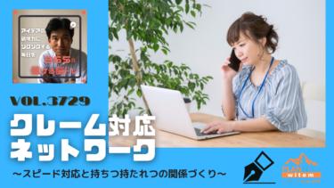 第3,729号_クレーム対応ネットワーク 〜スピード対応と持ちつ持たれつの関係づくり〜