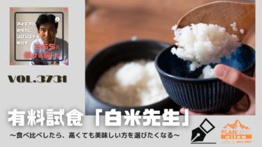 第3,731号_有料試食「白米先生」 〜食べ比べしたら、高くても美味しい方を選びたくなる〜