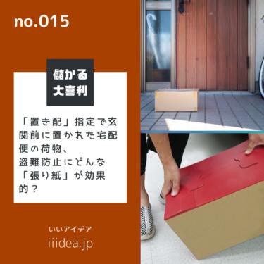 no.015_ 「置き配」指定で玄関前に置かれた宅配便の荷物、盗難防止にどんな「張り紙」が効果的?