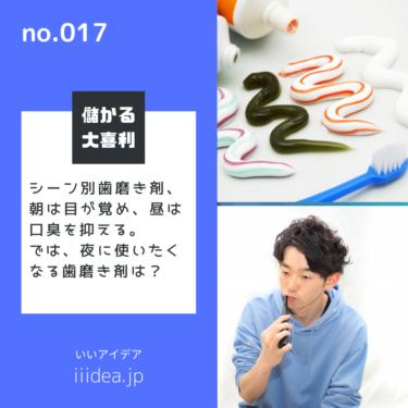no.017_ シーン別歯磨き剤、朝は目が覚め、昼は口臭を抑える。では、夜に使いたくなる歯磨き剤は?