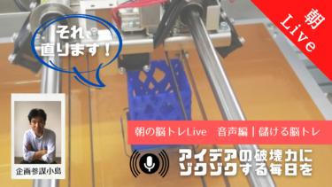 【それ、直ります! 朝の脳トレLive 音声編】3DプリンターのDB化で「修復ビジネス」 2021年5月28日