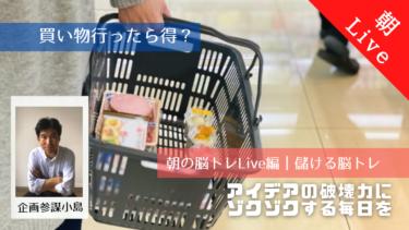 【買い物行ったら得? 朝の脳トレLive】ネットスーパーを支えるギグワーカー! 2021年5月12日
