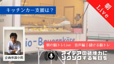 【キッチンカー支援は?|朝の脳トレLive 音声編】地域で育てるキッチンカー・モデル|2021年5月17日