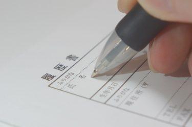 第3532号「入社プロセスの公表」新卒だけじゃない、多様な入社方法がある!
