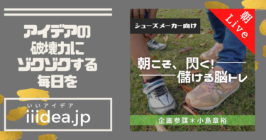 【子供靴のサブスク+α|朝の脳トレLive】〜価格以外の価値で子供靴サブスクを成功に〜|2021年2月25日