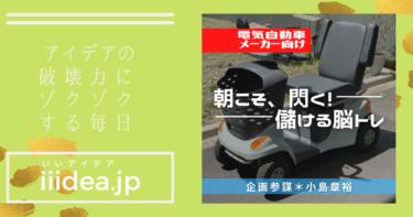 【電気自動車メーカー向け】〜おしゃれと実益を兼ねたシニアカーで地域活性化〜|2021年2月15日|朝の脳トレLive