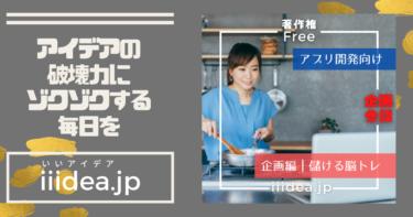 【アプリ開発向け|企画編】vol.044 _すべて指示任せ「キッチンディレクター」