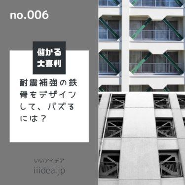 no.006_耐震補強の鉄骨をデザインして、バズるには?