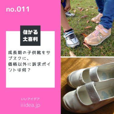 no.011_ 成長期の子供靴をサブスクに、価格以外の訴求ポイントは?