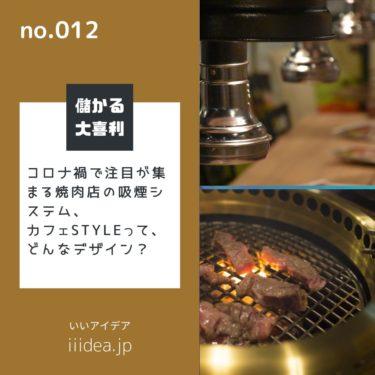 no.012_ コロナ禍で注目が集まる焼肉店の吸煙システム、カフェSTYLEって、どんなデザイン?