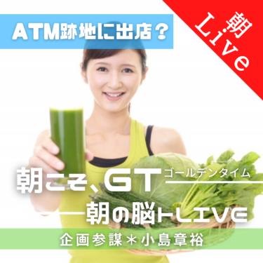 【ATM跡地に出店?|朝の脳トレLive】〜高単価で習慣になる新ビジネス〜|2021年4月28日