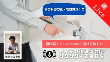 【水のトラブル・ゼロ実現!?|朝の脳トレLive.Radio】やったもん勝ち!ワーク・レコーダーで信頼度100%|2021年6月22日