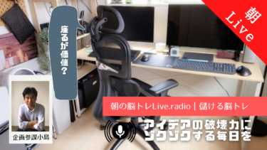 【座るが価値?|朝の脳トレLive.radio】オフィスチェア・フィッティングルーム 〜仕事してこそ実感できる〜|2021年6月7日