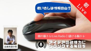 【使い古しは情報の山?|朝の脳トレLive. Radio】ユーザー愛用品買取制度|2021年6月29日