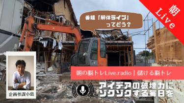 【番組「解体ライブ」ってどう?|朝の脳トレLive.Radio】社会問題化している空き家を「Liveビジネス」で解決|2021年6月18日