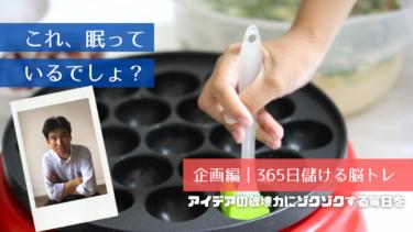 第3,722号_飽きっぽい?「調理家電館」 〜差別化は清潔感の見える化〜