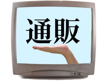 第3322号「一発検索!『即注HP』」電話で通話するのが苦手な方向けの注文サイト