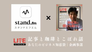#04 記事と珈琲とこぼれ話|stand.fm|ライブ配信